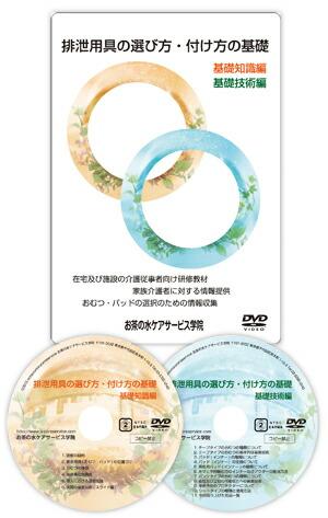 【お茶の水ケアサービス】排泄用具の選び方・付け方の基礎DVD[おむつ/基礎DVD/研修教材/介護](588601)