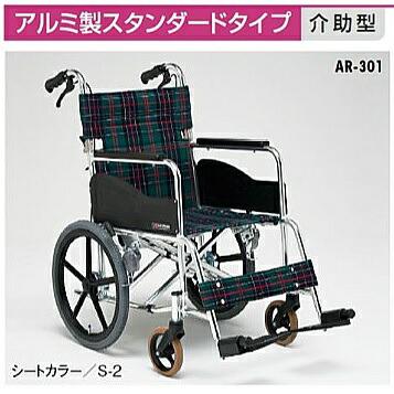 松永製作所 AR-301/311(介助型)(003377)