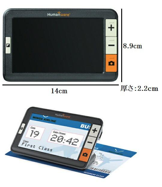 【Humanware】携帯型拡大読書器 エキスプロ5[生活支援/視聴覚補助/介護](293801)