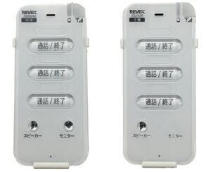 【リーベックス】ワイヤレストーク 室内セット(ZS200MR)[生活支援/呼び出し機/介護](472080)