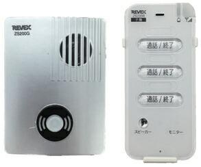 【リーベックス】ワイヤレストーク 玄関セット(ZS200MG)[生活支援/呼び出し機/介護](472081)