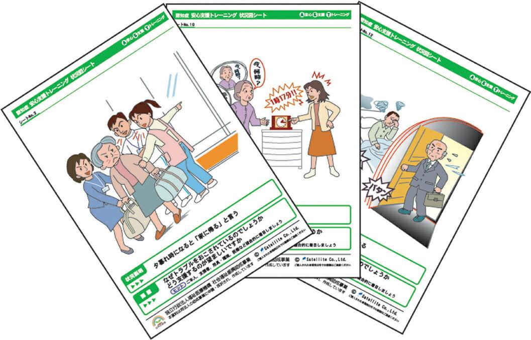 【サテライト】認知症 安心支援トレーニング 研修キット[施設関連/介護](514015)