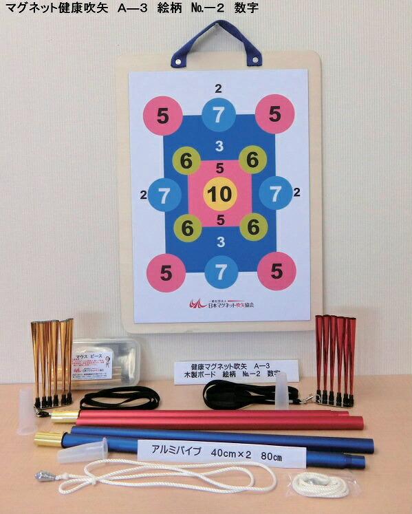 【日本マグネット吹矢協会】マグネット健康吹矢(A-3・アルミボード)A3サイズセット[施設関連/介護](951001)