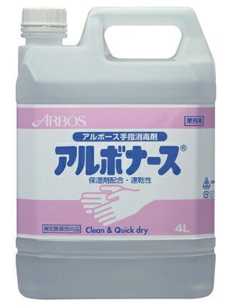 【アルボース】アルボナース 4L[施設関連/消耗品/介護](794002)