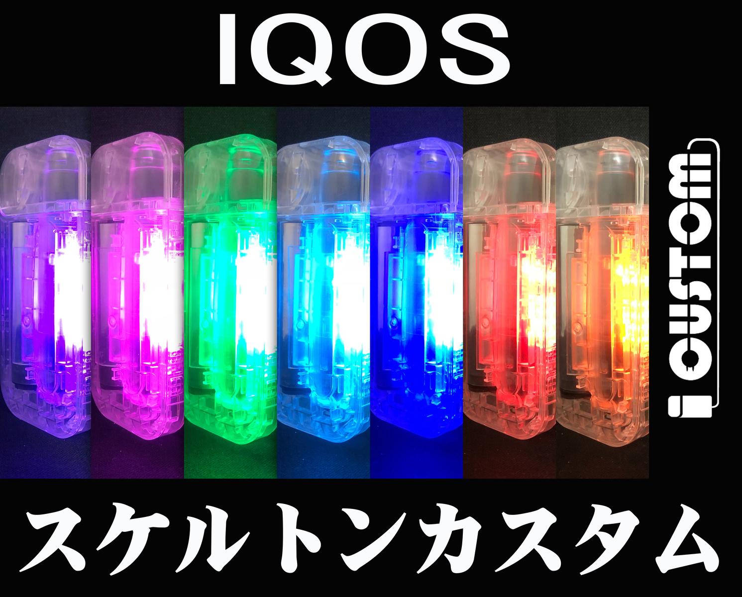 カスタムIQOS スケルトンパーツ交換済み!!基盤LED打ち換え、新型iQOS2.4プラスを分解 パーツを組み替えております!本体-SapphireBlue-アイコス/サファイヤブルー 電子タバコ/限定/アイコスブルー iqos アイコス 本体 空港 製品登録不可 マルチ multi 3