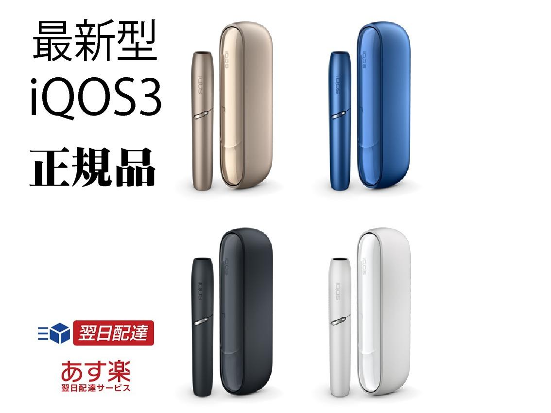 【あす楽対応】【国内正規品】 最新型 iqos3 アイコスカスタム  本体  新型アイコス アイコスシール たばこ アイコス iQOS multi 3 新型アイコス アイコス3