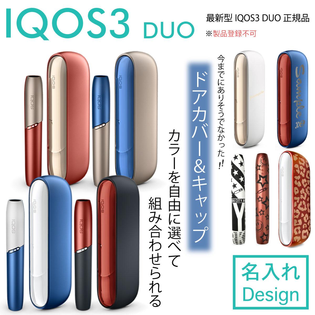 アイコス3 duo 【国内正規品】 名入れ 最新型 iQOS3DUO iqos3duo iQOS3 DUO iqos3 本体 アイコスデュオ 本体 新型アイコス アイコス たばこ アイコス iQOS 3 DUO duo アイコス3 電子タバコ 加熱式タバコ ケース おしゃれ かわいい  あす楽対応 ゆうパック 人気