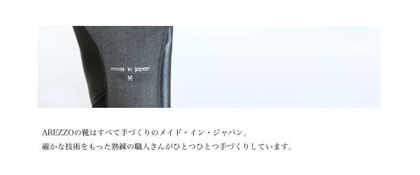 【日本製】シルキーストレッチショートブーツ【全3色】ブラック・ブラックスエード・チャコールグレースエード[華奢見え/柔らかい/ソフト/痛くない/ストレッチ/チャンキーヒール/太ヒール/スエード/レザー/小さいサイズ/大きいサイズ/AREZZO]