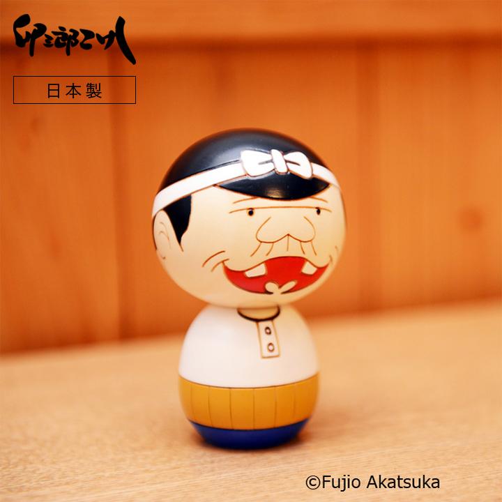 インテリアのアクセントや贈り物にいかがですか? 卯三郎こけし バカボンのパパ こけし 木製 日本製 手作り 人気ブランド 誕生日 キャラクター プレゼント インテリア 内祝い お祝い 孫の日 父の日