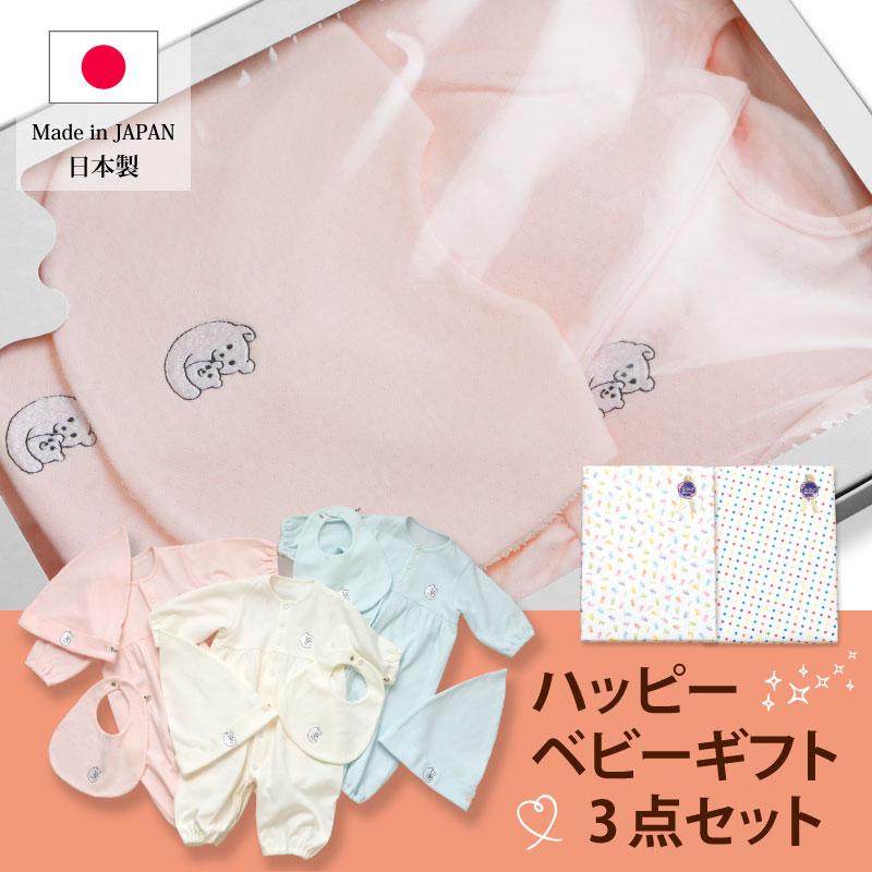 fd24fe8398164 楽天市場  送料無料 ベビー 出産祝い ギフト セット 男の子 女の子 3 ...