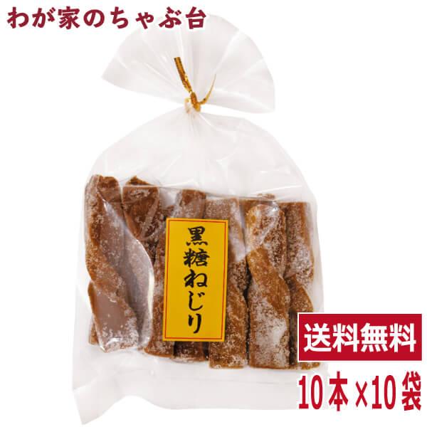 昔なつかしい越後駄菓子 送料無料 黒糖ねじり 10本×10袋セット 安値 日本正規代理店品 佐藤製菓