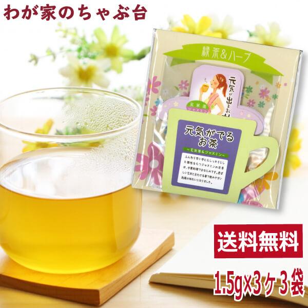 緑茶とハーブの素敵な出会い 緑茶 ハーブ緑茶 ハーブ 送料無料 ジャスミン1.5g×3P×3袋セット 賜物 オンラインショップ ~玄米茶 ジャスミン 玄米茶