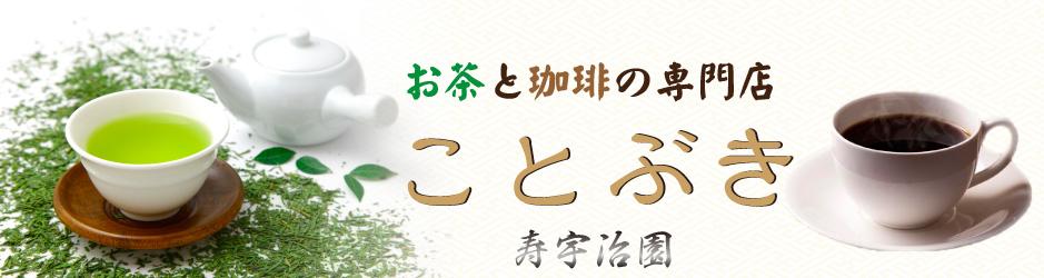 お茶と珈琲の専門店 ことぶき:産地直送の京都・静岡茶と自家焙煎珈琲をお届けします。