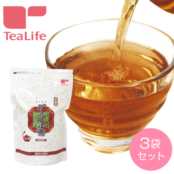 セット割 ダイエット プーアール茶 ポット用90個入×3袋セット ダイエットティー プアール茶 黒茶 中国茶 ダイエット お茶 ダイエット茶 醗酵 ティーバッグ ティーライフ ダイエット飲料