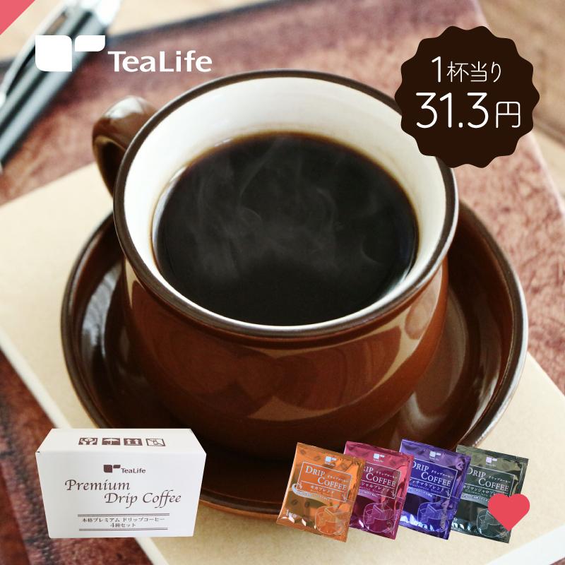 産地国最高級グレードのコーヒー豆のみを厳選使用 本格プレミアムドリップコーヒー 4種セット ドリップバッグ 本格 買い取り プレミアム ドリップ コーヒー バッグ 送料無料 モカ お試し グァテマラ 限定特価 珈琲 キリマンジャロ ドリップコーヒー