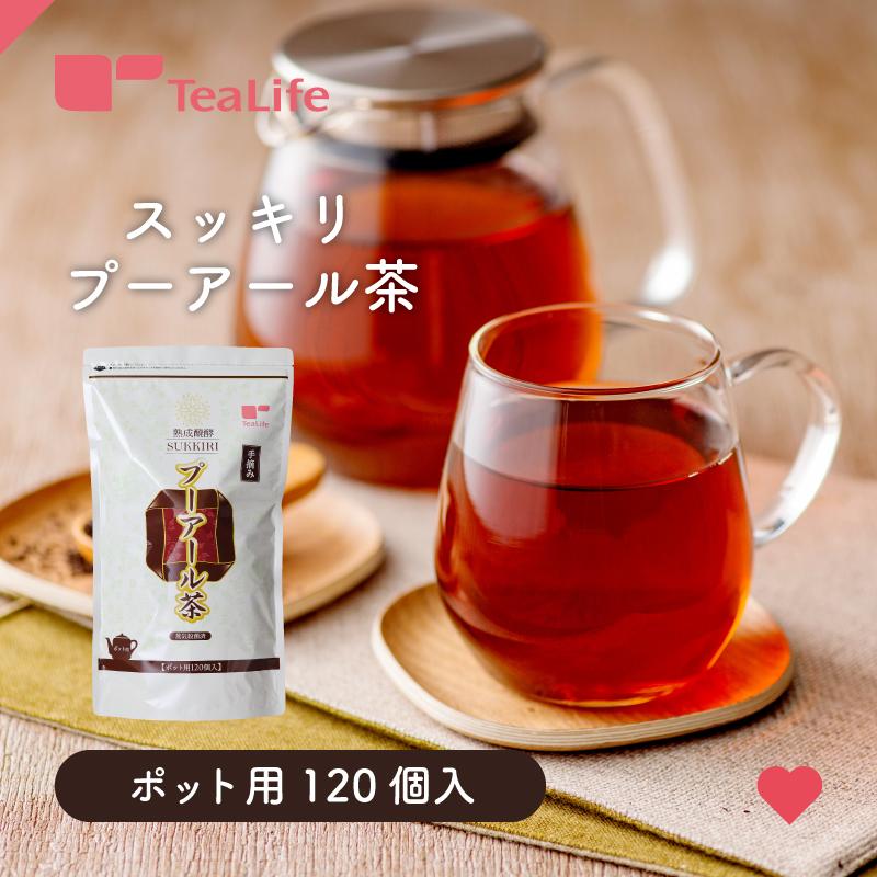 すっきり飲みやすい 蒸気殺菌済のプーアール茶 スッキリ プーアール茶 ポット用 ティーバッグ お歳暮 プーアル茶 黒茶 ティーライフ 120個入 プアール茶 送料無料 一部予約
