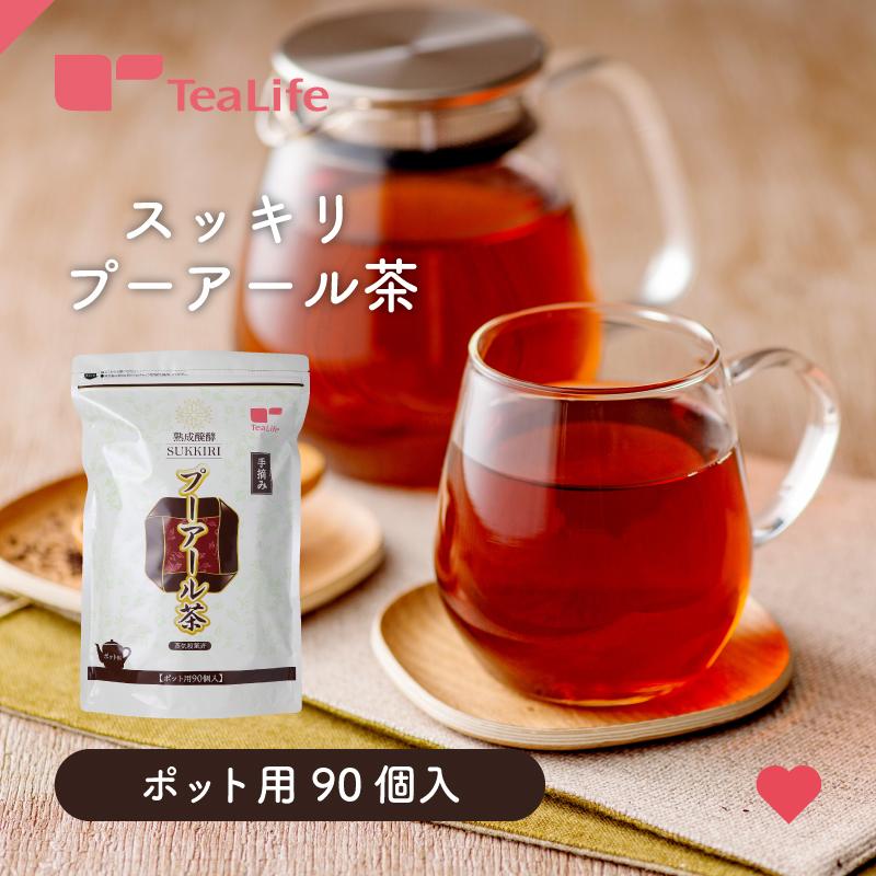 すっきり飲みやすい 蒸気殺菌済のプーアール茶 スッキリ プーアール茶 ポット用 ティーバッグ プーアル茶 黒茶 プアール茶 送料無料 大人気 送料無料 ティーライフ 90個入
