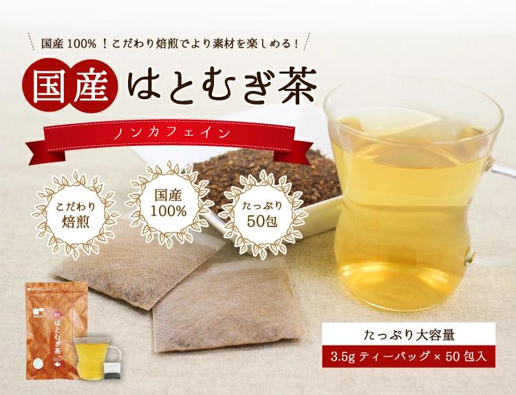 国産100% はと麦茶 3.5g×50個入 はとむぎ ノンカフェイン お茶 はと麦 ハトムギ ハトムギ茶 ティーバッグはとむぎ茶