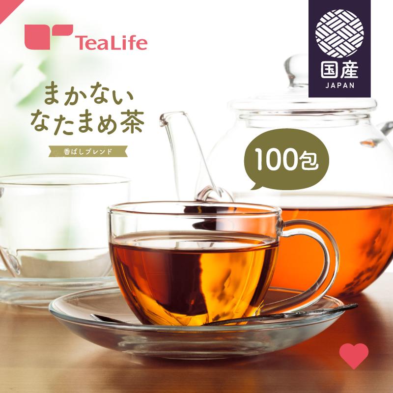 味と香りに自信があります なたまめ茶 国産 まかない マーケティング なた豆茶 爆売り 香ばしブレンド 100個入 ティーバッグ ティーパック ナタマメ茶 煎り米 刀豆茶 大容量 玄米 白なた豆茶 白なたまめ茶 ティーライフ はと麦 送料無料 まかない茶
