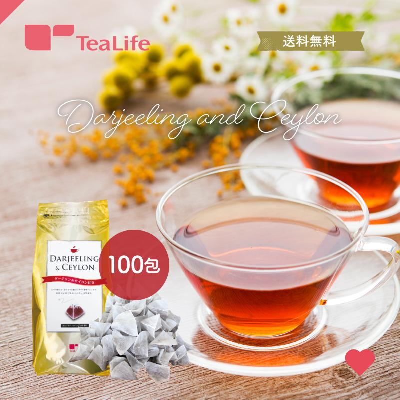 飲み口スッキリ 紅茶のシャンパン と呼ばれる高品質ダージリンと セイロン紅茶の女王 と呼ばれるディンブラ茶葉をブレンド 紅茶 ダージリン セイロンティー 3袋セット ティーバッグ 紅茶パック 25%OFF 大容量 ティーパック まとめ買い 大袋 送料無料 ティーライフ 通販 ディンブラ茶葉 ダージリンティー ギフト 業務用
