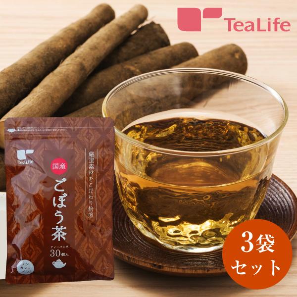 業務用 国産 ごぼう茶(ゴボウ茶) ポット用30個入 ティーバッグ×100セット ノンカフェイン お茶 牛蒡茶 ダイエット茶 健康茶 ダイエット ダイエットティー ダイエット飲料 ティーライフ