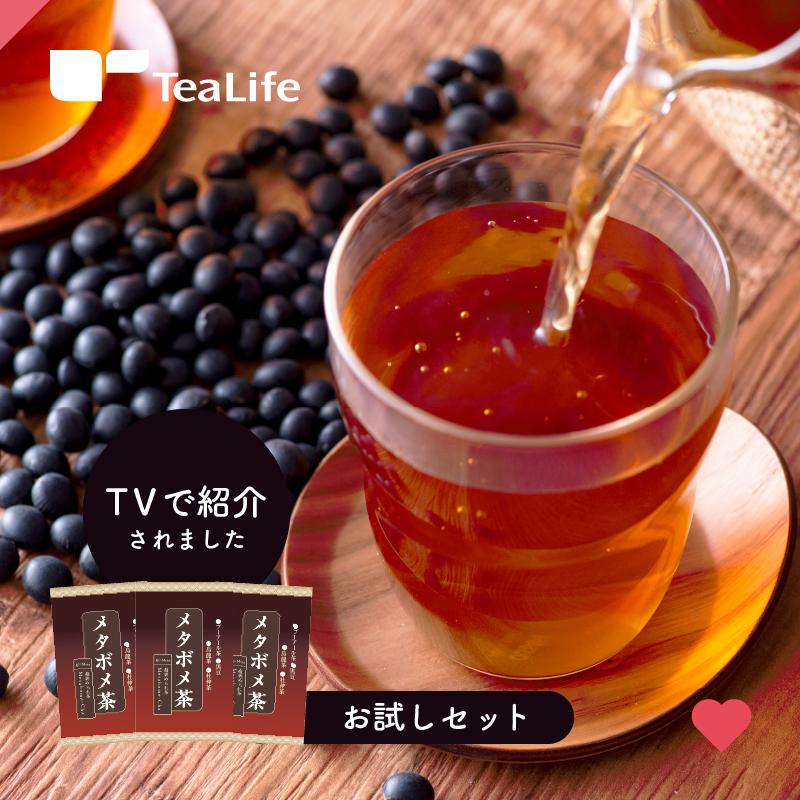 超褒められ茶=Metabome-Cha メタボメ茶 お試しセット ティーバッグ 価格 黒豆茶 烏龍茶 プーアール茶 健康飲料 商舗 健康茶 杜仲茶 ティーパック ティーライフ