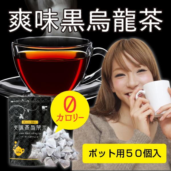 *10袋供烏龍茶爽味黒烏龍茶暖水瓶使用的50个装