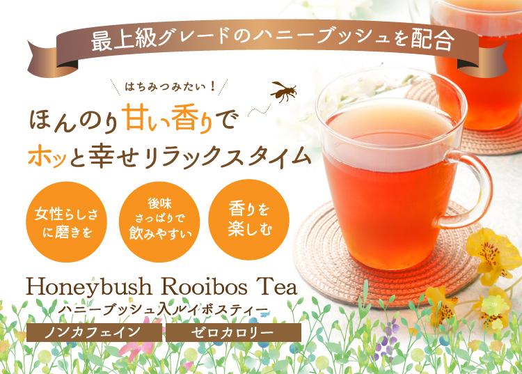 Foodtealife: Tea Life Shop Health Tea Natural Food: 허니 부쉬 법 루이보스 티 30