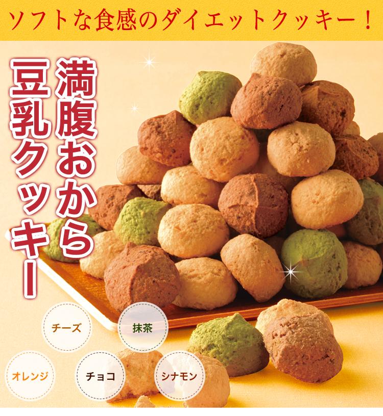 【DIET/ダイエットクッキー/ダイエットスイーツ/おからクッキー/ティーライフ/おからクッキー/豆乳おからクッキー /ダイエット/ダイエット/おから豆乳ソフトクッキー】