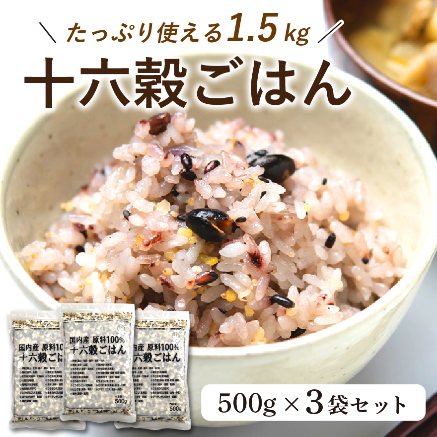日本国内から厳選して集めた穀物の風味と食感を生かしてバランス良くブレンドしました 食味を重視し 十六種類の雑穀をオリジナル配合率でブレンドしました タチバナセレクション 贅沢穀類 業務用 国内産十六穀ごはん 500g NEW売り切れる前に☆ 3袋入セット 送料無料 健康 取り寄せ おもてなし 公式サイト おしゃれ お返し 手土産 職場 持ち寄り 健答 高級 ギフト ご挨拶 プレゼント もち麦 内祝い 五穀ミックス キヌア