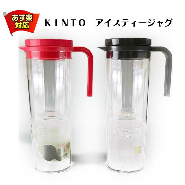 水出しアイスティーが作れるストレーナー付のジャグ KINTOアイスティージャグ 紅茶 アイス 新作続 PLUG プラグ ピッチャー 茶 横置き 海外限定 夏 ストレーナー付 おしゃれ あす楽 水出し コーヒー フィルター 持ち手 入れ物 冷蔵庫 容器 キントー