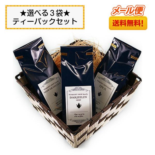 紅茶 ハーブティーから3種類お選びください 選べる3袋 ティーパックセット ホワイトデー 父の日 母の日 お試し 付与 飲み比べ 茶 選べる セレクト 日本正規品 プレゼント ノンカフェイン カフェインフリー チャイ 送料無料 ハーブ ハーブティー ティーパック ミルクティー 種類 アイスティー