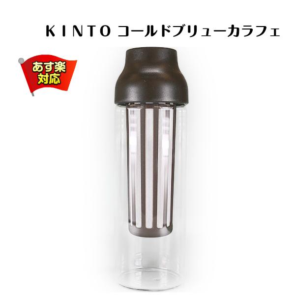 360°どの方向からも注ぐことができます KINTOコールドブリューカラフェ CAPSULE 売れ筋ランキング カプセル アイス アイスコーヒー アイスティー 紅茶 茶 コーヒー フィルター ピッチャー 容器 便利 入れ物 冷蔵庫 冷たい あす楽 ジャグ スリム ギフ_包装 ボトル 簡単 おしゃれ 水出し 水筒
