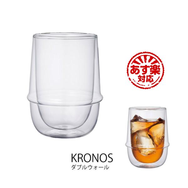 二重構造のおしゃれなアイスティーグラス KINTO KRONOSダブルウォールアイスティーグラス 紅茶 コップ カップ アイス キントー 耐熱 ガラス 透明 クリア ストア 二重 構造 ユニーク 水滴 クロノス おしゃれ おすすめ 安定 アイスコーヒー 保冷 素敵 あす楽 保温 ビールグラス ホット 全国どこでも送料無料