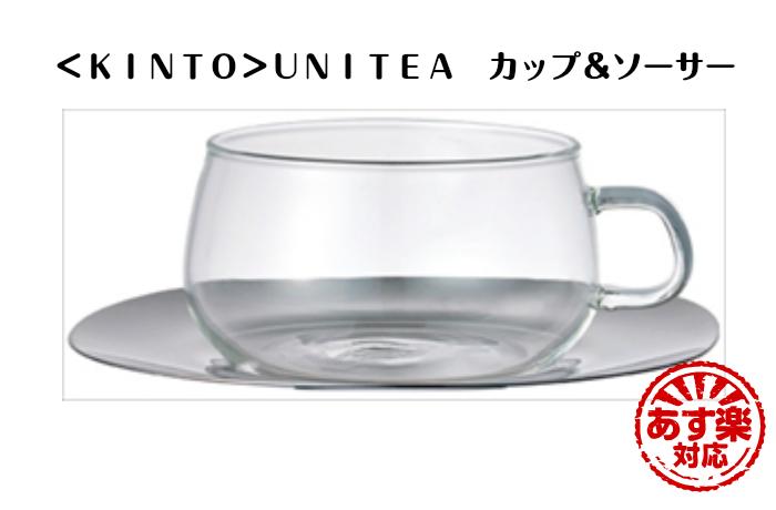 日本産 スタイリッシュなデザインが卓上をよりおしゃれに キントー UNITEA カップ ソーサー 230ml あす楽 透明 クリア 紅茶 耐熱 おしゃれ ガラス 25%OFF 人気 シンプル KINTO 茶 ティーパック 茶葉 デザイン