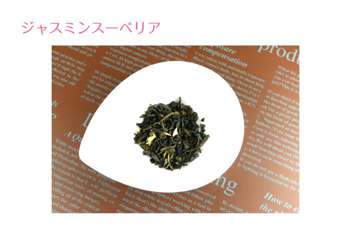 ノンカフェインのジャスミンティーです ジャスミンスーペリア リーフ25g ジャスミンティー トラスト カフェインフリー カフェインレス 至高 送料無料 紅茶 茶 ハーブ ノンカフェイン アレンジ ミネラル 花 上級 ビタミン 中国 爽やか 美肌