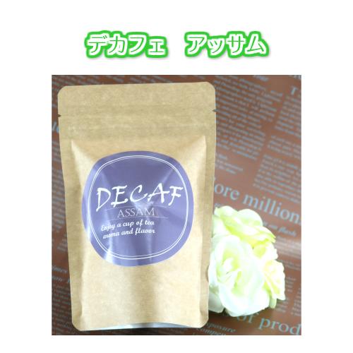 深みあるアッサムティーを使用してお作りしたローカフェイン紅茶 デカフェ アッサム リーフ50g 送料無料 ノンカフェイン 日時指定 ローカフェイン 紅茶 インド 低価格化 リーフ 茶葉 授乳 妊娠 茶 カフェインレス