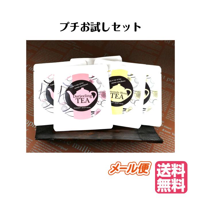 5種類の紅茶をお楽しみいただけます プチお試しセット 紅茶 WEB限定 お試し 送料無料 サンプル かわいい 国産品 ティーパック ハーブ 贈り物 お世話 送別会 アイス ノンカフェイン ダージリン ホット ギフト 茶葉 ルイボス