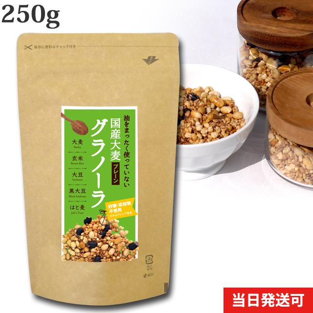 大麦・玄米など国産原材料100%使用。忙しい朝でも簡単に朝食がとれ、砂糖・添加物不使用で身体に優しいグラノーラです。 小川生薬 めぐりあう恵み 国産大麦グラノーラ(プレーン) 国産 250g