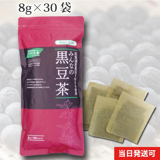出色 北海道産黒豆を100%使用した 至高 水出し可能な黒豆茶 小川生薬 国産 無漂白ティーバッグ 北海道産 8g×30袋 みんなの黒豆茶240g