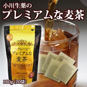 TVで話題の麦茶オレにも最適 日本人の味覚にあった日本人のためのプレミアムな麦茶がここに誕生 水出しOK 小川生薬 送料無料お手入れ要らず 店内全品対象 無漂白ティーバッグ プレミアムな麦茶 8g×20袋 国産