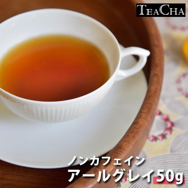 おいしいカフェインレス 妊婦さん 高額売筋 マタニティ 授乳中も安心 ノンカフェイン 紅茶 飲み物 アールグレイ 超人気 専門店 お茶 水出し可 茶葉50g