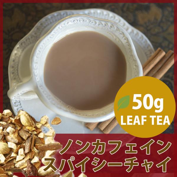 ミルクを加えて楽しんで デカフェで妊婦さんも安心 驚きの値段 紅茶専門店のノンカフェイン紅茶 高額売筋 デカフェ TEACHA スパイシーチャイ茶葉50gカフェインレス
