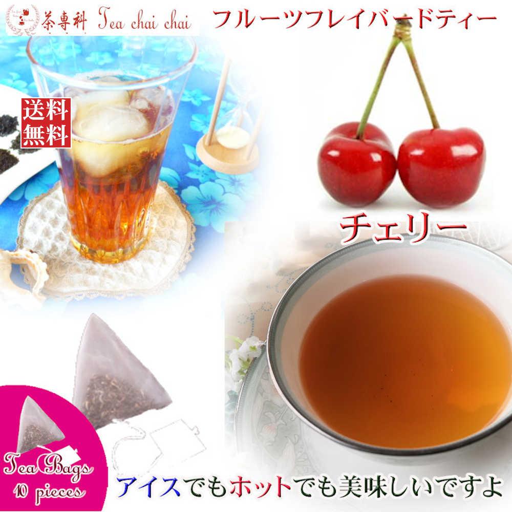 紅茶 ティーバッグ 送料無料 かわいい 柔らかくジューシーなさくらんぼをイメージした紅茶です。茶葉の美味しさが引き立つようにほんのり香りが付いています。 紅茶 フレーバー ほんのり香るチェリー・フルーツ・フレーバード・ティーバッグ 10個 【送料無料】