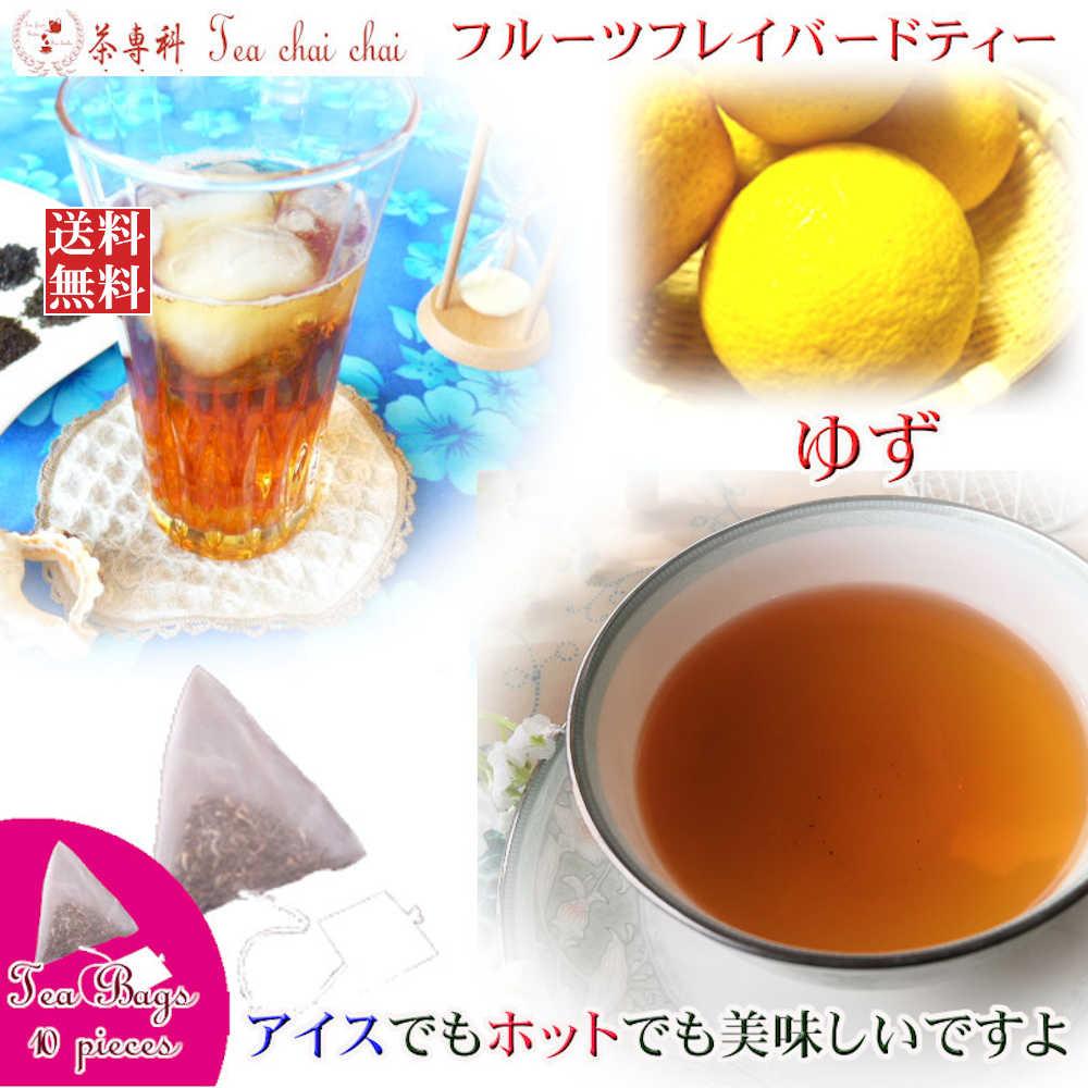 紅茶 ティーバッグ 送料無料 かわいい 香り高い柚子をイメージした紅茶です。茶葉の美味しさが引き立つようにほんのり香りが付いています。 紅茶 フレーバー ほんのり香るゆず・フルーツ・フレーバード・ティーバッグ 10個 【送料無料】