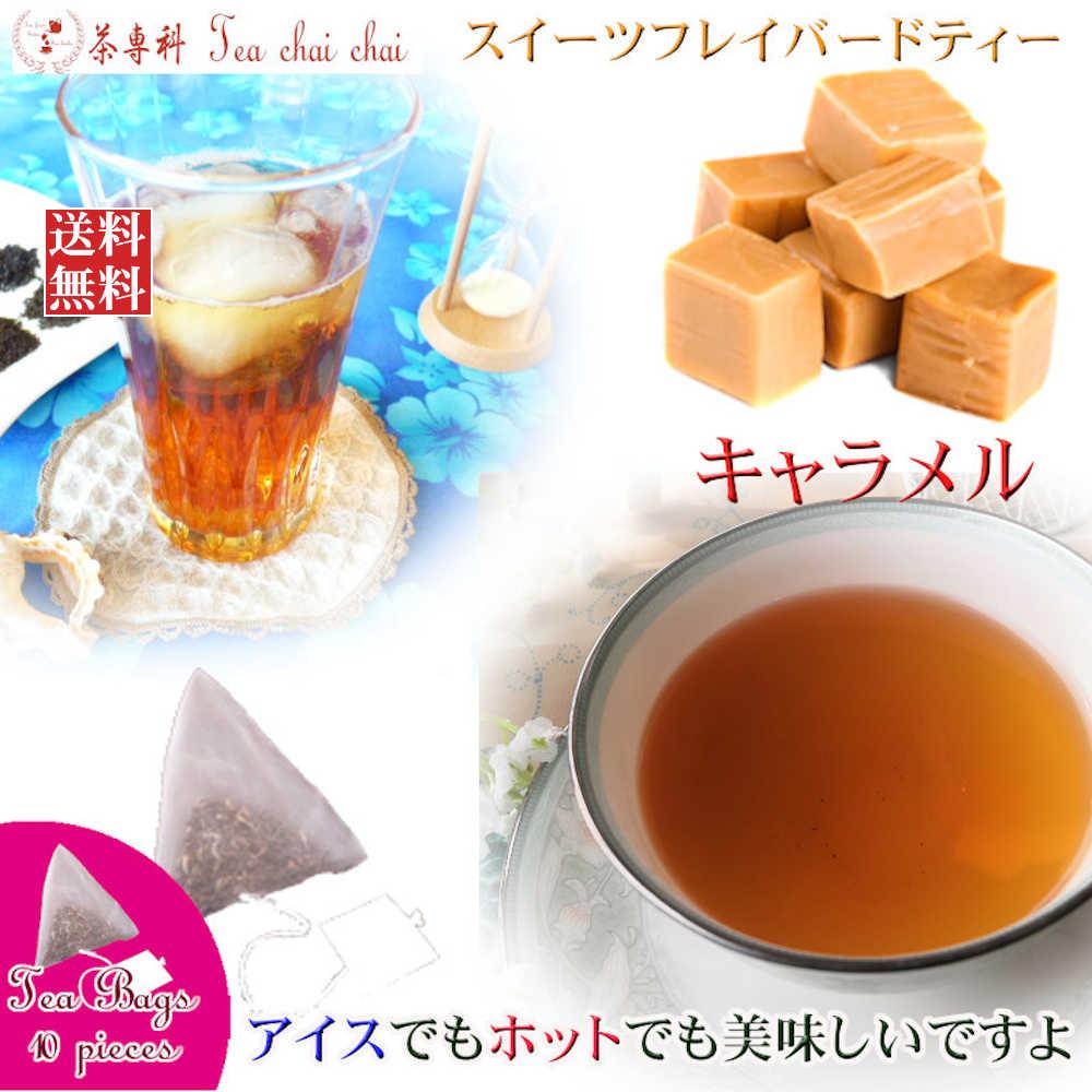 紅茶 ティーバッグ 送料無料 かわいい 甘くておいしいキャラメルの紅茶です。茶葉の美味しさが引き立つようにほんのり香りが付いています。 紅茶 フレーバー ほんのり香るキャラメル・スイーツ・フレーバード・ティーバッグ 10個 【送料無料】