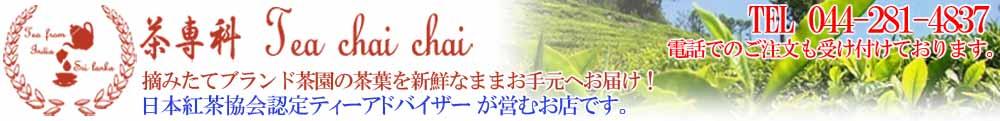 茶専科 ティチャイチャイ:世界中から探してきた紅茶葉を販売しています。
