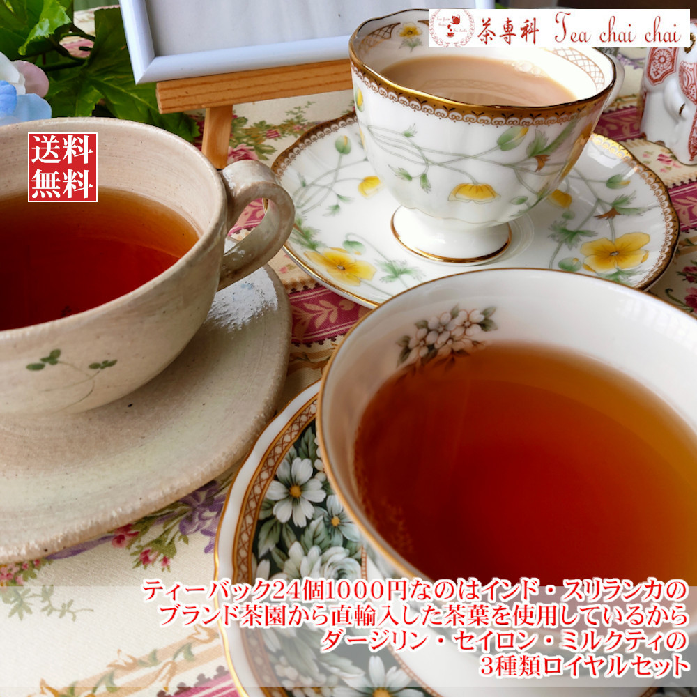 紅茶 ティーバッグ お気に入 本日限定 ティーバック24個1000円なのはインド スリランカのブランド茶園から直輸入した茶葉を使用しているから ダージリン 送料無料 セイロン 人気 1杯42円です ミルクティの3種類ロイヤルセット