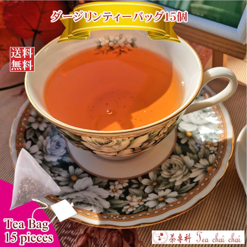 紅茶 茶葉 価格 人気 お買得品 ダージリンティーバッグ 送料無料 大注目 1杯67円です 15個 1000円ポッキリ