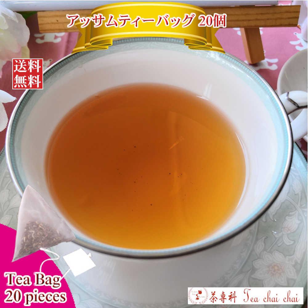 紅茶 茶葉 人気 お買得品 アッサムティーバッグ 特売 1杯50円です 1000円ポッキリ 予約販売品 20個 送料無料